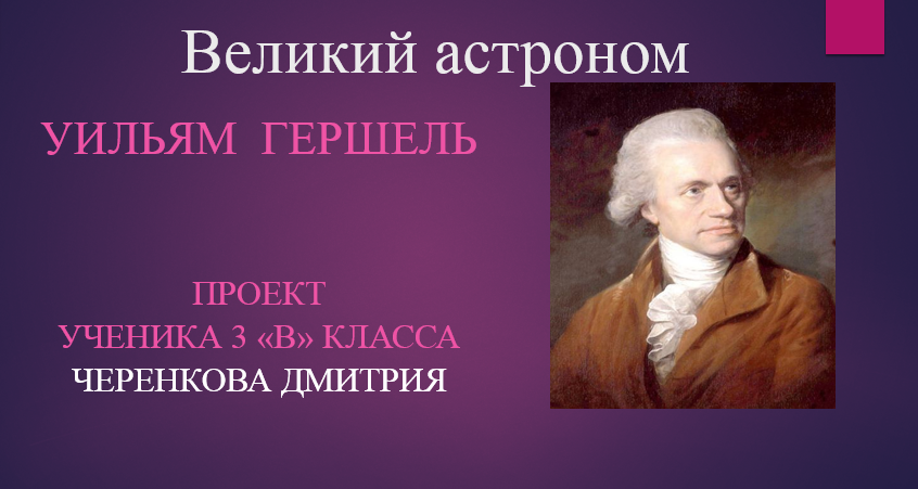 Великий астроном Уильям  Гершель