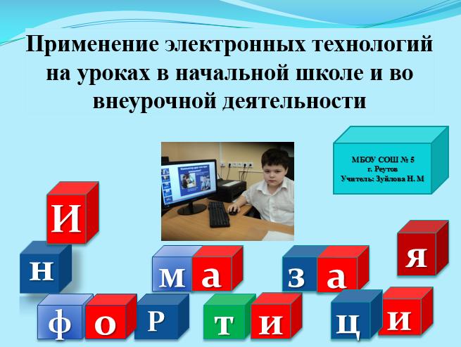 Применение электронных технологий на уроках в начальной школе и во внеурочной деятельности
