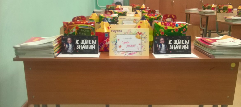 Подарки от города на 1 сентября
