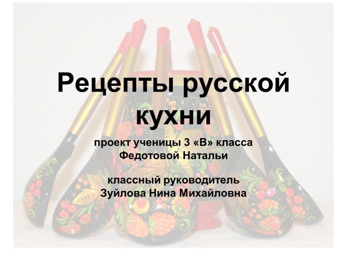 Проекты Русская кухня