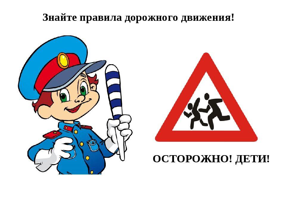 Памятка для учащихся по правилам дорожного движения!