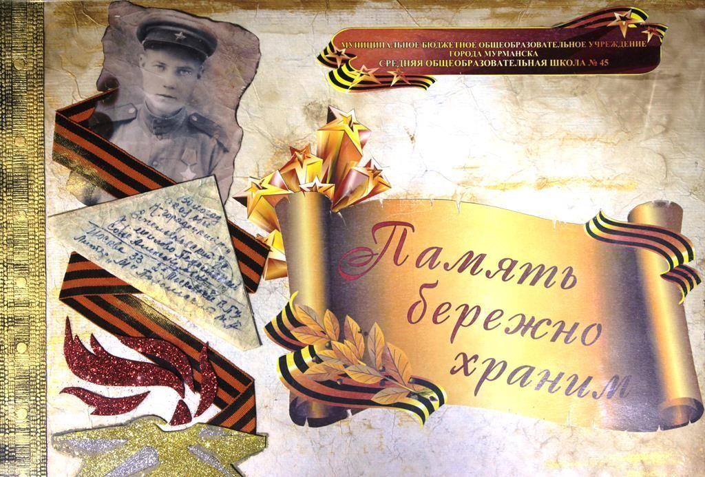Мои родные в годы Великой Отечественной войны
