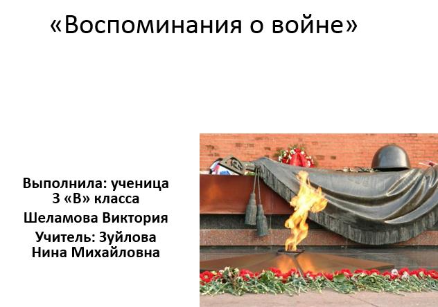 Воспоминания о войне