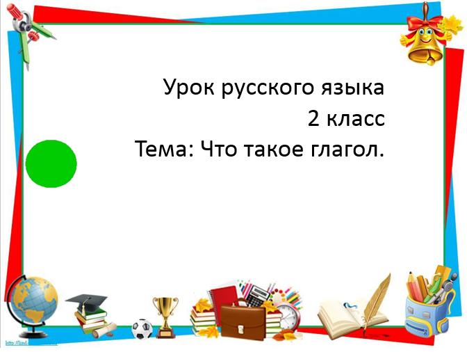 Урок русского языка 2 класс. Тема: Что такое глагол