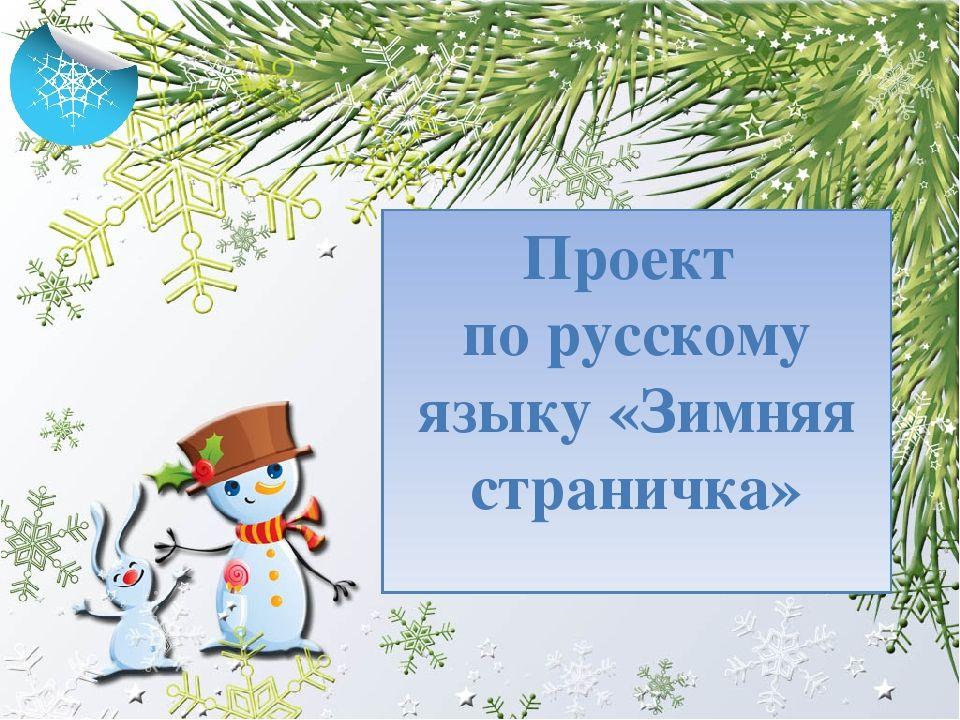 Проект по русскому языку по теме Зимняя страничка