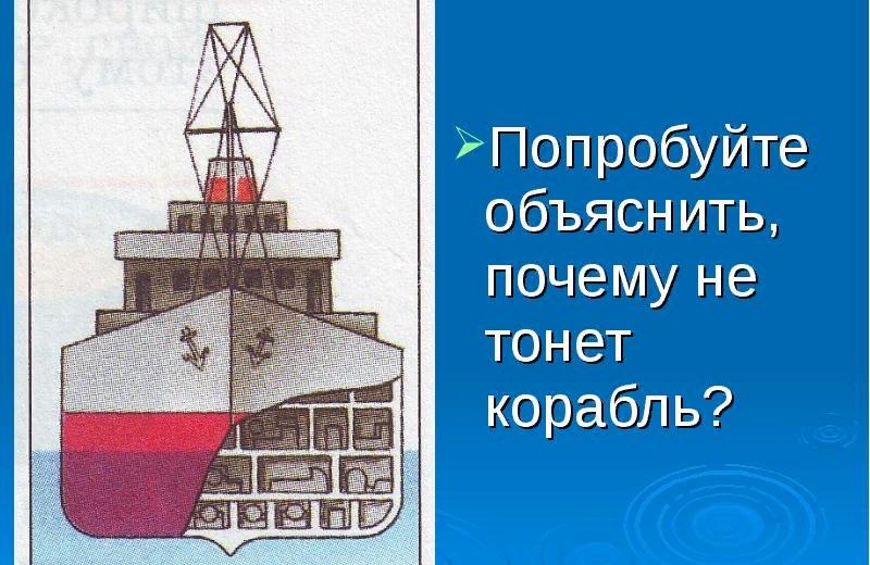 Проект Почему корабли не тонут