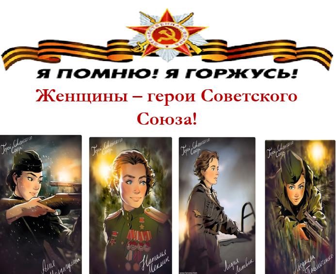 Образ женщины-Победителя в Великой Отечественной Войне