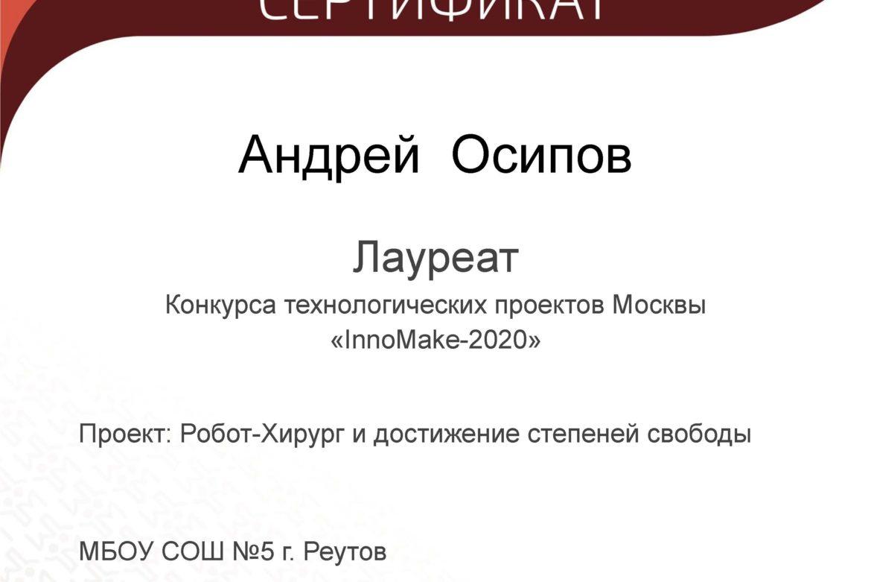 Конкурс InnoMake-2020, лауреат