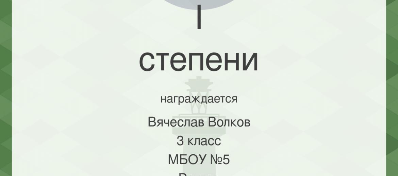 Открытая российская интернет-олимпиада